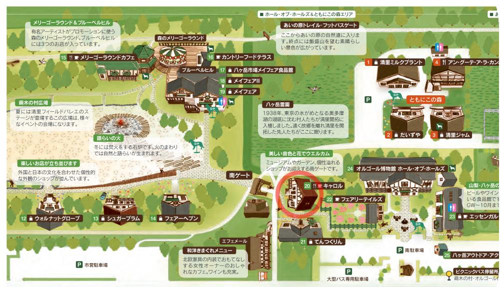 萌木の村マップとキャロル